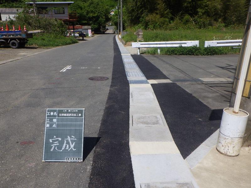 生野線道路改良工事