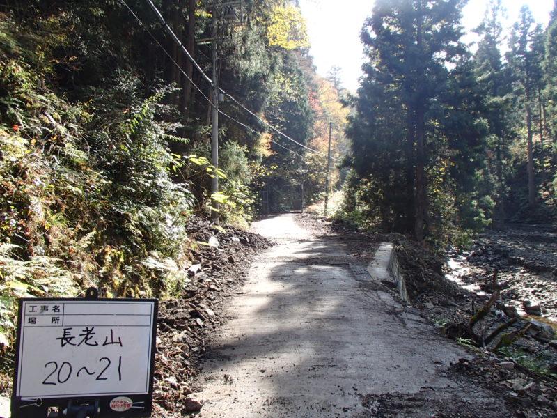 長老ヶ岳中継所巡視路整備工事